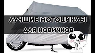 Какой мотоцикл выбрать первым новичку?