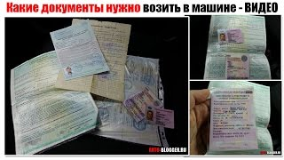 Новичкам - Какие документы нужно возить в машине