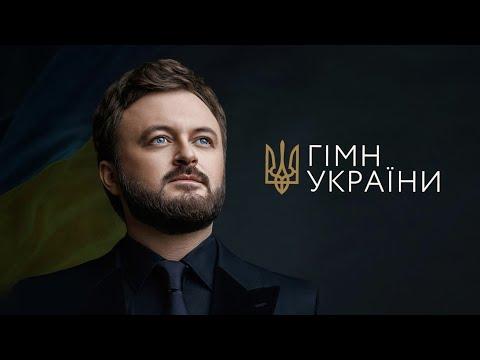 ПРЕМ'ЄРА! DZIDZIO - Гімн України (Official Audio)