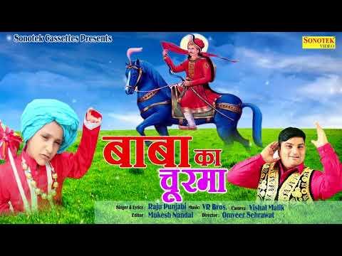 चुरमा गोगा का | Churma Goga Ka | Raju Punjabi | VR Bros | Mayank | Letest Goga Ji Song | Sursatyam