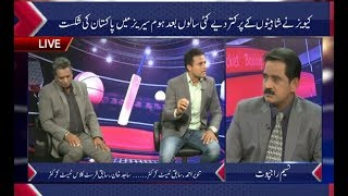 What Is The Reason For Pakistan's Defeat Against Newzealand | Metro1 News 08 Dec 2018