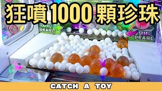 史上最舒壓的推幣機❗2000元贏33,000張彩票 😮| 遊戲機彩票大挑戰第2季第1集【Catch A Toy】 thumbnail