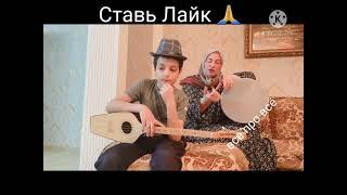 Макка Межиева дуэт с сыном очень классно поют