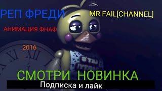 ТИК ТАК ЧАСИКИ РЕП ФРЕДИ  NEW 2016