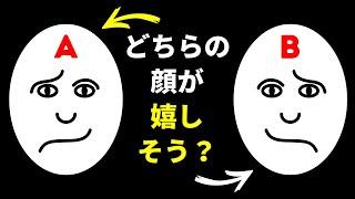 あなたの思考パターンが分かる!二つの顔のどちらかを選ぼう
