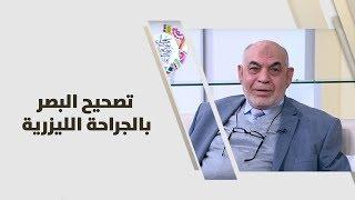 د. محمد أبو سيف - تصحيح البصر بالجراحة الليزرية