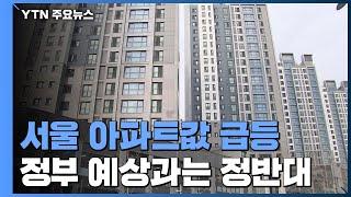 서울 아파트값 이상 급등...24주째 '하이킥' / Y…