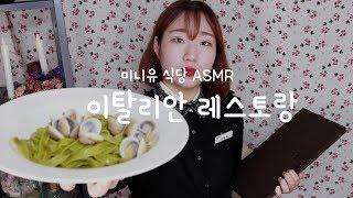 figcaption [미니유 식당 ASMR] 이탈리안 레스토랑 - 송로버섯향 스프와 신선한 모시조개 봉골레