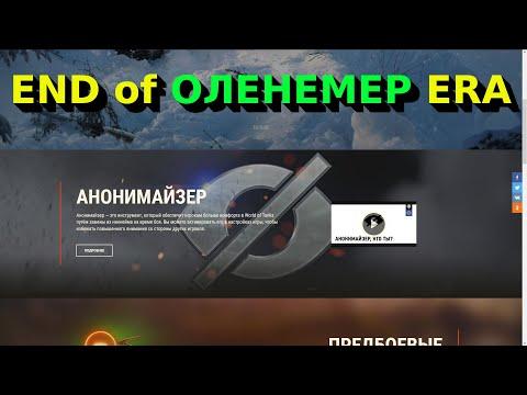 Анонимайзер — конец эпохи Оленемера