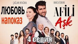 Любовь напоказ / Afili Ask – 4 серия / турецкий сериал / на русском / анонс, сюжет, актеры