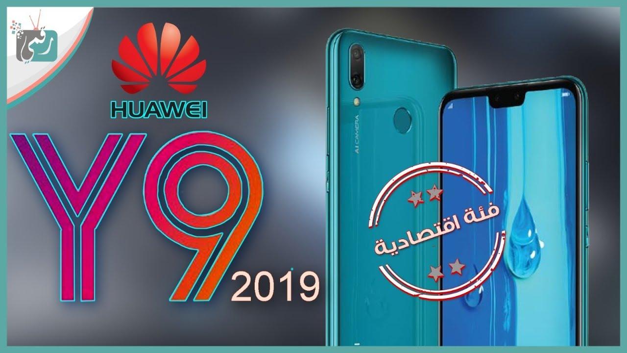 هواوي واي 9 (2019) Huawei Y9 | المواصفات الكاملة والسعر في الأسواق العربية