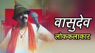 वासुदेव - लोककलाकार | Vasudev Aala | Krishna Vasudev | Diwali 2017 | Artha