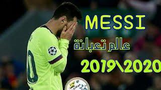 اهداف ومهارات مسي علي مهرجان/عالم تعبانه /2019.2020