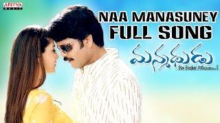 Naa Manasuney Full Song II Manmadhudu Movie II Nagarjuna, Sonali Bindre
