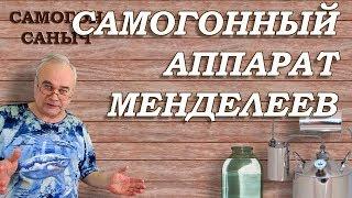 Самогонный аппарат Менделеев. Обзор от Самогон Саныча / Самогоноварение