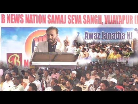 Janatha Ke Haq Ke Liye Ladange. Awaz Janatha Ki ...! Bijapur News 16-01-2019