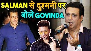 Salman Khan के साथ दुश्मनी पर बोले Govinda | किया बड़ा खुलासा