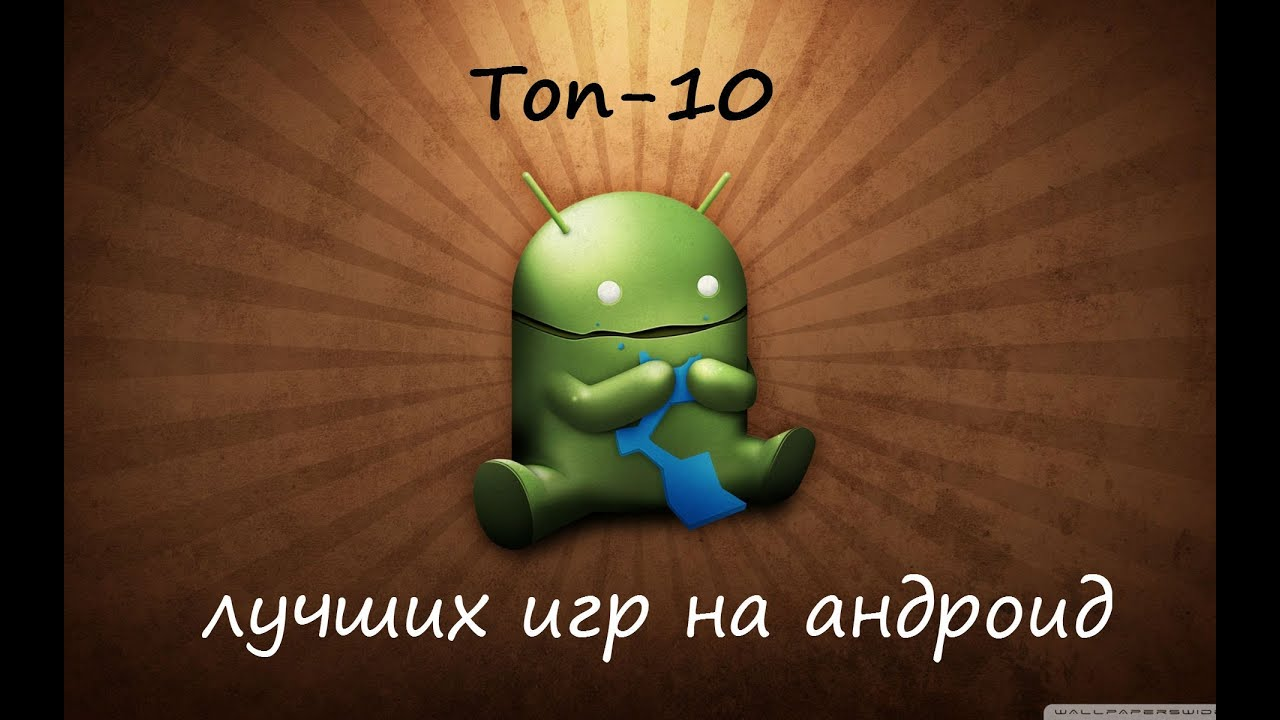 Android Игры на русском языке