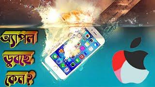 iPhone Secrets | আইফোন কেন হেরে যাচ্ছে | iPhone vs Android