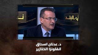 د. عدنان اسحاق - انفلونزا الخنازير