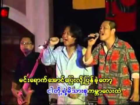 Lay Phyu and Myo Gyi - Ein Ko Pyan Kheh Tawh