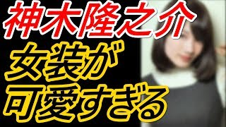 神木隆之介の女装姿が可愛すぎる!!! 【チャンネル登録をお願いします...
