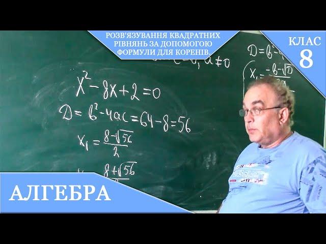 8 клас. Алгебра. Розв'язування квадратних рівнянь за допомогою формули для коренів.