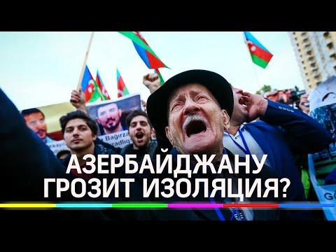 Азербайджан может оказаться в изоляции из-за конфликта с Арменией в Нагорном Карабахе