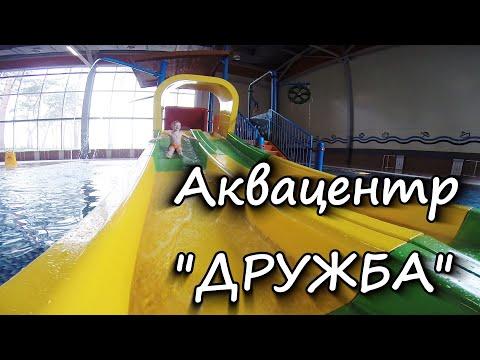 Аквапарк Дружба. Аквапарк в Есаулово, Красноярск! Аквацентр.