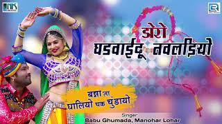 Rajasthani Wedding Song | डोरो घडवाइडु नवलड़ियो | Babu Ghumada, Manohar Lohar | Banna Banni Geet 2019