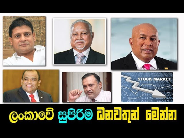 ????? ?????? ?????? ??????? - Here are the Sri Lankan super-rich