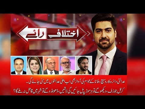Ikhtelaf E Raae | 18 April 2018 | 24 News HD