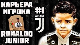 КАРЬЕРА ЗА ИГРОКА FIFA 19 #1 | КРИШТИАНУ РОНАЛДУ ДЖУНИОР