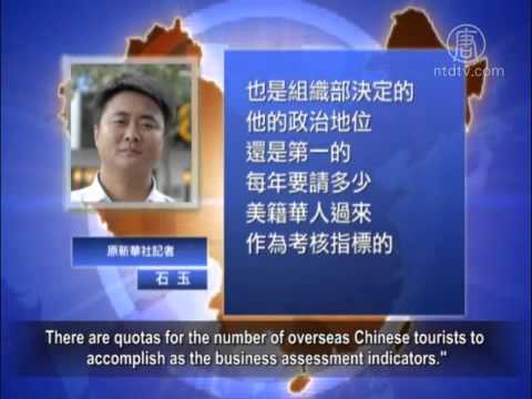 Communist Regime Subsidizes Chinese Tourists from Overseas
