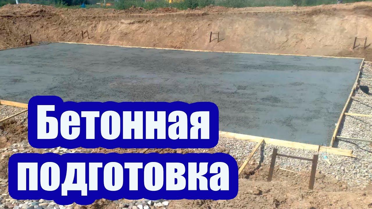 подготовка к бетону