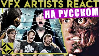 VFX Artists React to Bad & Great CGi 10 НА РУССКОМ | перевод