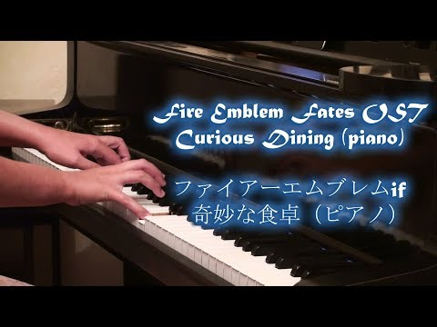 Curious Dining (piano ver.)   Fire Emblem Fates OST ✨ 奇妙な食卓  『ファイアーエムブレムif』より(ピアノ ver.)