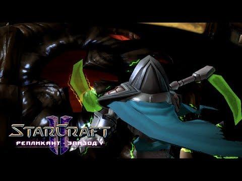 #10 НА ПОСЛЕДНЕМ ИЗДЫХАНИИ / Сверхразум / Starcraft 2 Репликант Эпизод V