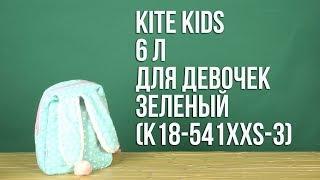 Розпакування Kite Kids 30x23x9 см 6 л для дівчаток Зелений K18-541XXS-3