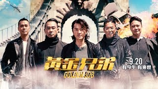 《黃金兄弟》9月20日 引爆大銀幕