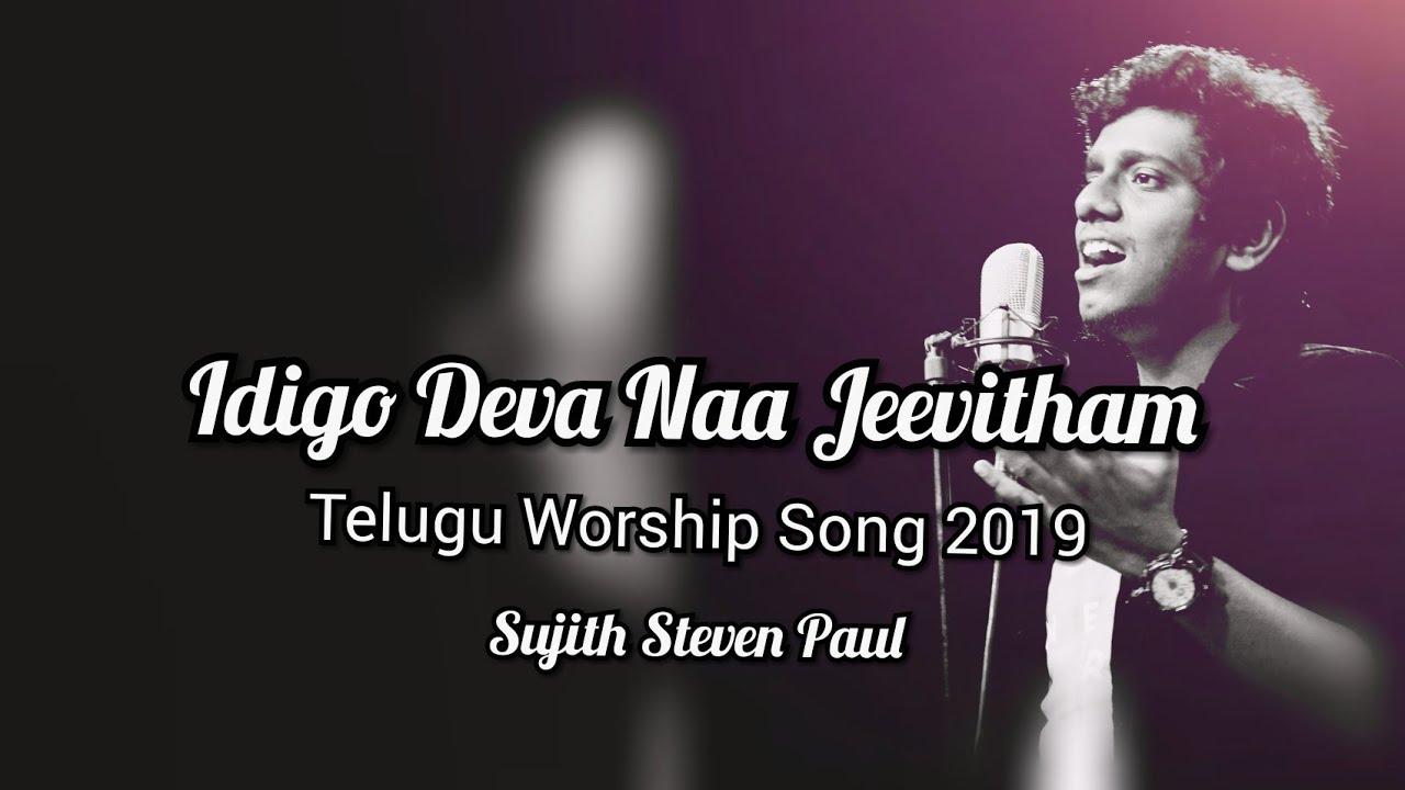 || Idigo Deva Naa Jeevitham || Telugu Christian Song || Sujith Steven Paul || 2019 ||