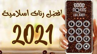 اجمل رنات اسلامية 2021 / افضل نغمات موبايل/ نغمة رنين هاتف اسلامية / اناشيد دينية Islamic Ringtone