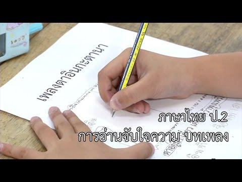 ภาษาไทย ป.2 การอ่านจับใจความ บทเพลง ครูสุนันทา โยทองยศ