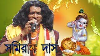 সমীরন দাসের নতুন গান আসছে  samiran das new new song coming soon  samiran das baul