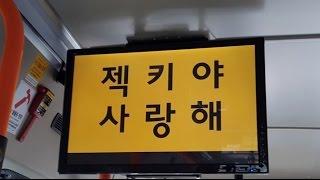[젝스키스] 데뷔 20주년 기념 버스 내부 YapTV 광고