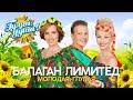 Балаган Лимитед - Молодая, глупая - Душевные песни