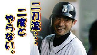 【大谷翔平】イチローが米メディアに語った驚愕のコメント!! 投手大谷vs...
