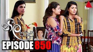 Neela Pabalu (නීල පබළු) | Episode 850 | 06th October 2021 | Sirasa TV Thumbnail