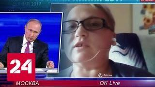 Путин пообещал разобраться с лекарствами для льготников