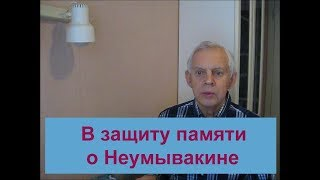 В защиту памяти о Неумывакине  Часть 1 Alexander Zakurdaev